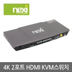 nexi 4K HDMI KVM 스위치 2:1 NX-7202KVM-4K NX616