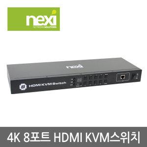 nexi 4K HDMI KVM 스위치 8:1 NX-7208KVM-4K NX617
