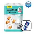 안심키친타올 대용량 140매12롤/휴지/화장지 +증정품