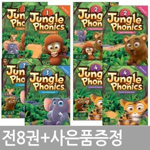 Jungle Phonics 1 2 3 4단계세트 (s+W) / 전8권+휴대폰거치대증정