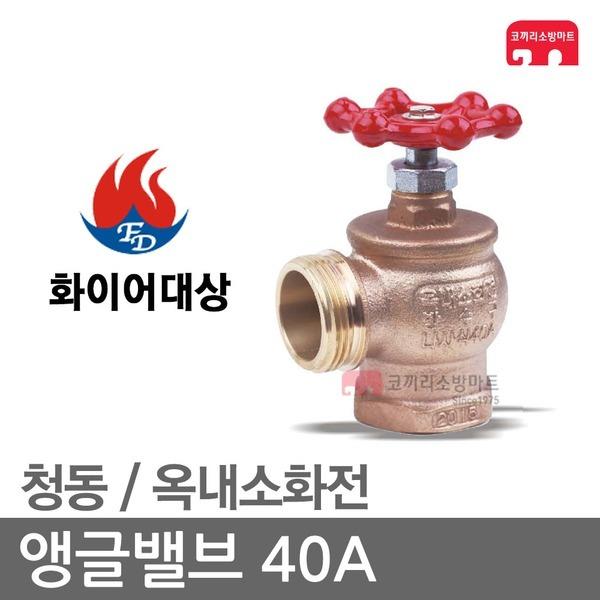 화이어대상 소방 앵글밸브 40A 옥내소화전 밸브 호스