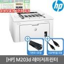 HP M203d 흑백레이저프린터 토너포함(상품권증정)KH