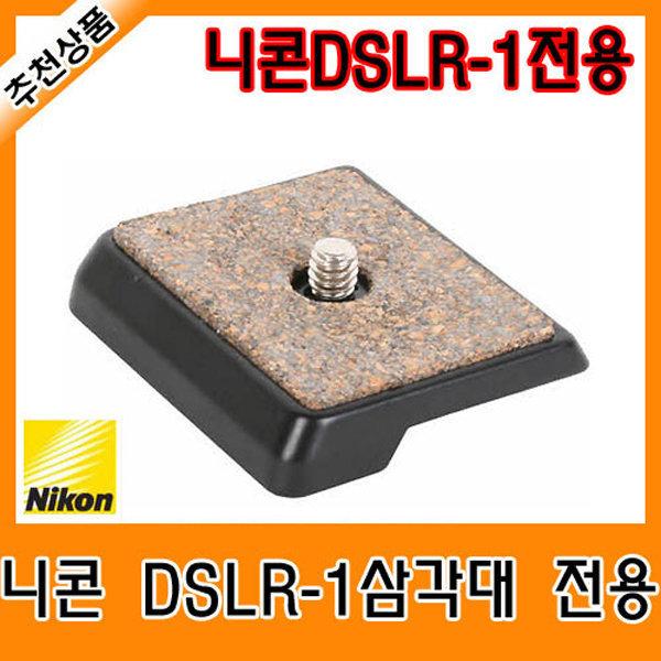니콘747프로삼각대/니콘정품플레이트/DSLR-1용