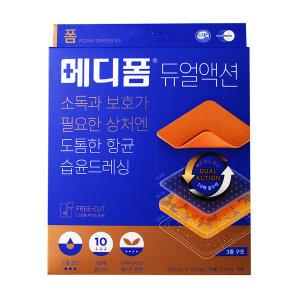 메디폼 듀얼액션 10cmX10cm 1매 프리컷/습윤밴드