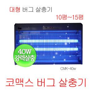 코맥스/cmk-40w/전기모기잡이/살충기/버그킬라/40w/