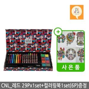 CNL 아트세트 (레드) 29P /색연필/크레파스/미술세트 C