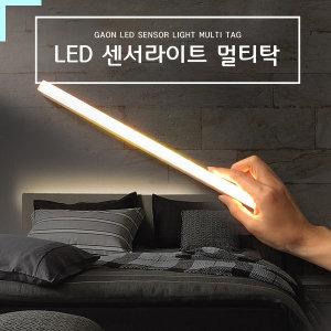 설치가 필요없는 가온 무선 LED 센서라이트 멀티탁