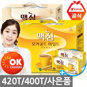 모카골드 420T/400T/화이트/공식판매점/커피믹스/커피