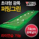 지아이엘/PGM 퍼팅그린/퍼팅연습기/매트/인조잔디