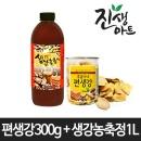 후금이네 편생강300g + 봉동생강 농축정1L