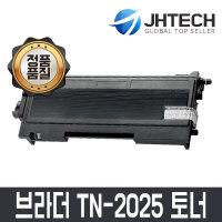 TN-2025호환토너/HL-2040 DCP-7010 MFC-7820 FAX-2820