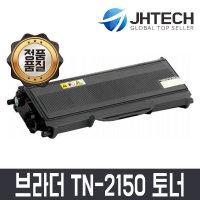 TN-2150/2130 호환토너/HL-2140 MFC-7340 MFC-7450