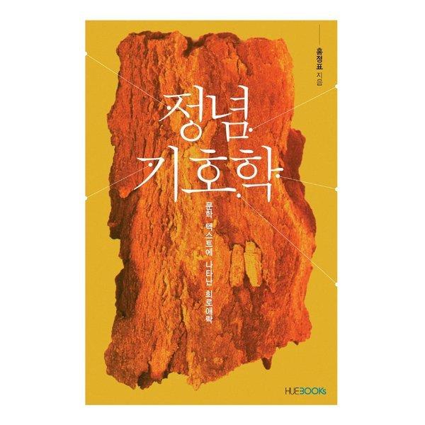 정념 기호학  한국외국어대학교 출판부   홍정표  문학 텍스트에 나타난 희로애락