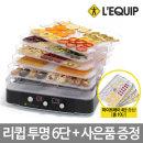 리큅 총 10단 투명 식품건조기 LD-918BT 트레이증정