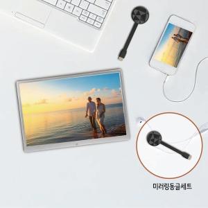 미러링되는 스마트액자 15.4형 아이폰안드동글이포함