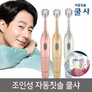 조인성 자동칫솔 쿨샤-고급형(무드등+휴대용케이스+리필모1개+쇼핑백 증정)