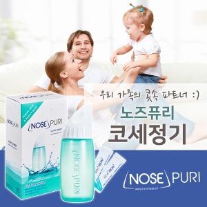 노즈퓨리 코세척기 코세정기 미세먼지 비염 식염수