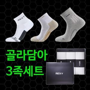 REXY 렉시 골프양말 골라담아 3족 선물세트