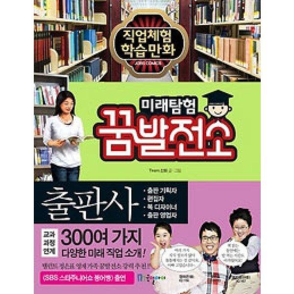 미래탐험 꿈발전소 29 출판사  국일아이   Team. 신화