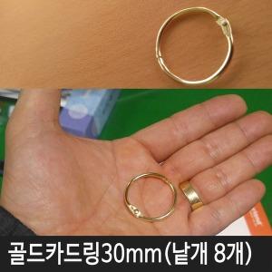 골드 카드링(중형) 30mm (낱개8개입) 1봉