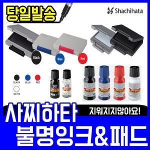 문구채널 사찌하타 불명잉크/불명패드 지워지지않는