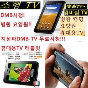 무선TV 삼성TV DMB TV PMP영화 병원 소형TV 매장/JW70