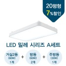 조명뱅크 LED조명 밀레 20평형 세트A