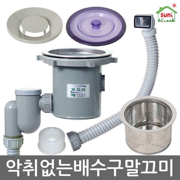 주방악취2중차단/싱크대배수구세트/말끄미/씽크대수전