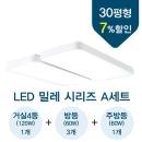 조명뱅크 LED조명 밀레 30평형 세트A