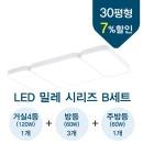 조명뱅크 LED조명 밀레 30평형 세트B