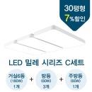 조명뱅크 LED조명 밀레 30평형 세트C
