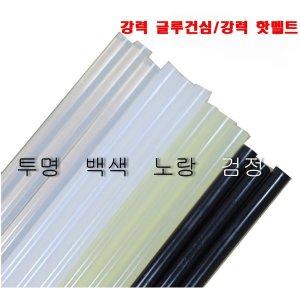 7개셋트-강력 글루건심/검정 글루건심/강력 핫멜트 소