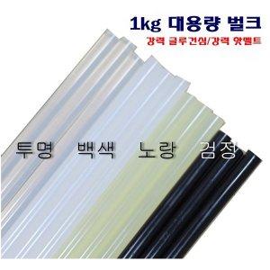 1kg 벌크 대용량-강력 글루건심/검정 글루건심/핫멜트