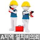 A지역 설치의뢰/디지털도어락/번호키 /전자키/도어록