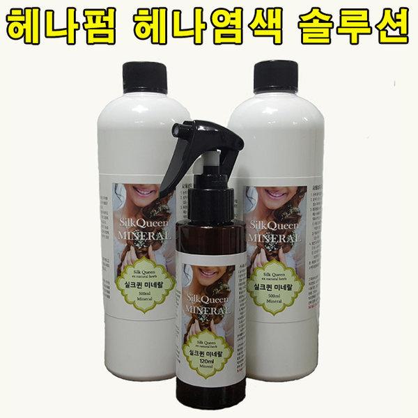 실크퀸미네랄 500ml 헤나펌 헤나염색 천연헤나 솔루션
