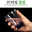 PC타입 물컵