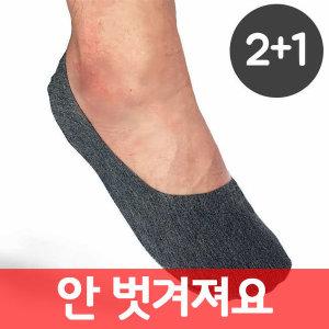 2+1 프리미엄 남자 발목 양말 안벗겨지는 페이크삭스