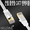 칸텔 Cat7 플랫형 랜케이블 RJ45 STP LAN 다이렉트