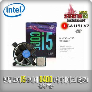 인텔 코어i5-8400(정품)커피레이크/정품3년무상~