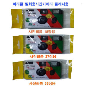총판/일회용사진카메라/필름내장18장/27장/36장