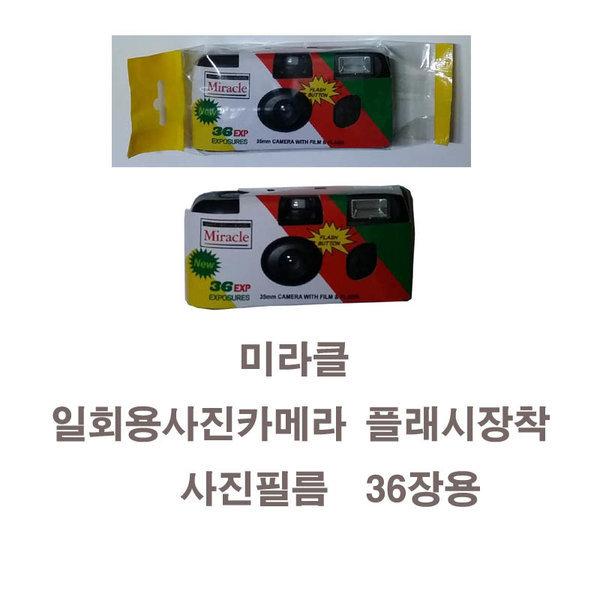 미라클1회용사진카메라 1개/사진필름36장/플래시용