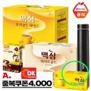 36900원/맥심모카골드 커피믹스 400T+사은품/화이트