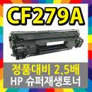 HP-CF279A 토너 Laserjet Pro M12a M12w M26a M26nw