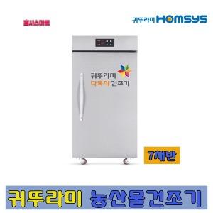 귀뚜라미 농산물건조기 식품 고추 KED-M07D1 7채반