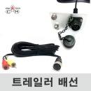 트레일러배선/3종세트/트레일러/추레라배선/완벽방수