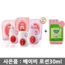 비앤비세제1300리필X3개 외 26종류/아기세제/유아세제