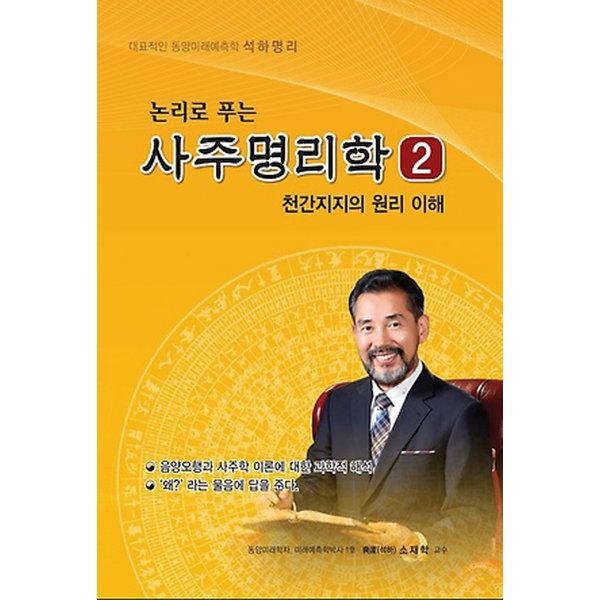 논리로 푸는 사주명리학 2  가람   소재학  천간지지의 원리 이해