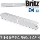 BZ-SB8100 휴대용 블루투스 사운드바 스피커 (화이트)