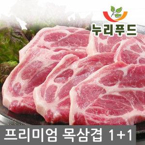 누리푸드/무료배송/프리미엄 목삼겹 1+1 500g+500g