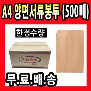 A4 양면봉투 각대봉투 서류봉투 대봉투 종이봉투 봉투